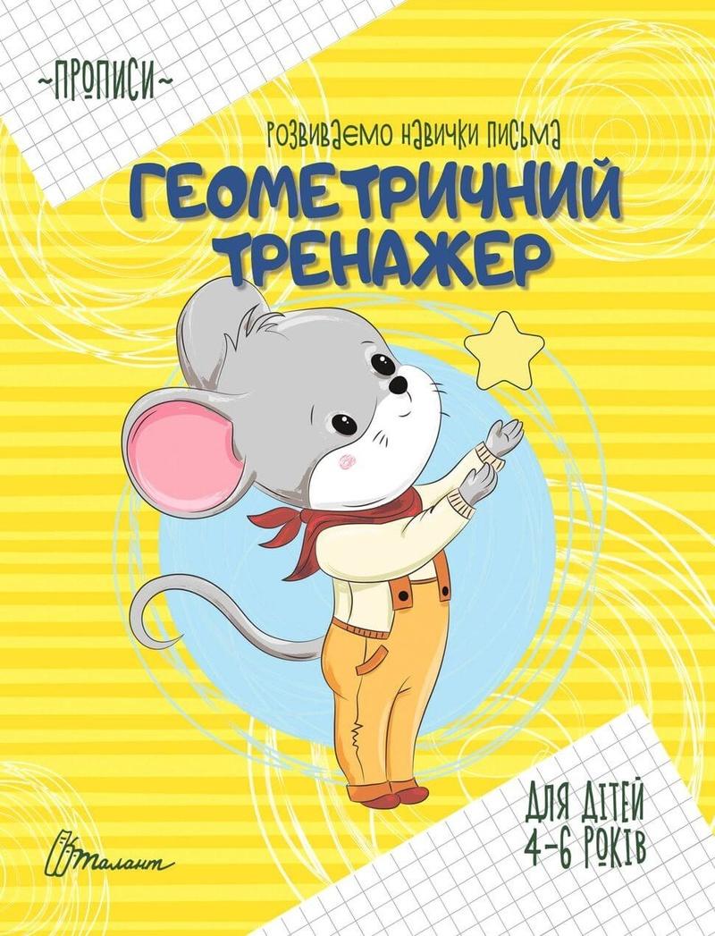 Прописи. 4-6 Геометричний тренажер - купить и читать книгу