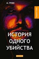 История одного убийства - купить и читать книгу