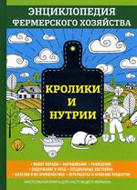 Кролики и нутрии - купить и читать книгу