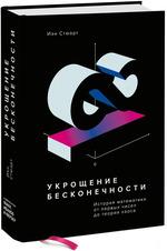 Укрощение бесконечности. История математики от первых чисел до теории хаоса - купить и читать книгу