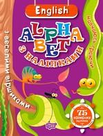 Навчаюсь граючи. English alphabet з наліпками