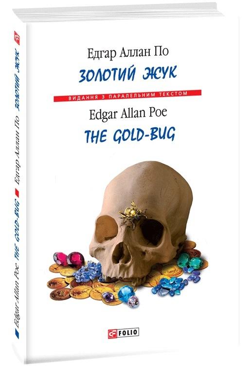 """Купить книгу """"Золотий жук / The Gold-Bug"""""""
