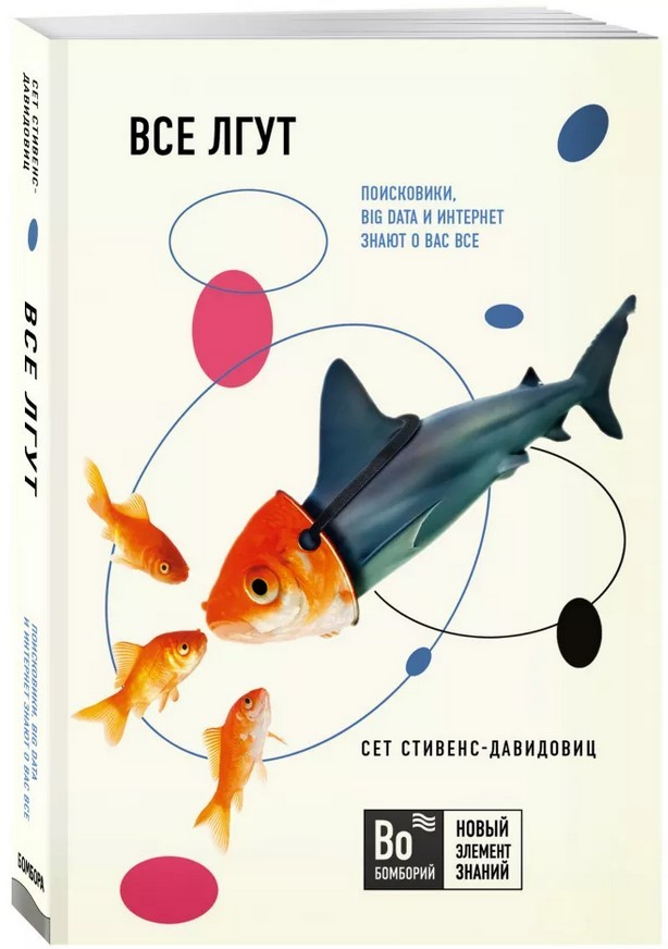 """Купить книгу """"Все лгут. Поисковики, Big Data и Интернет знают о вас всё"""""""