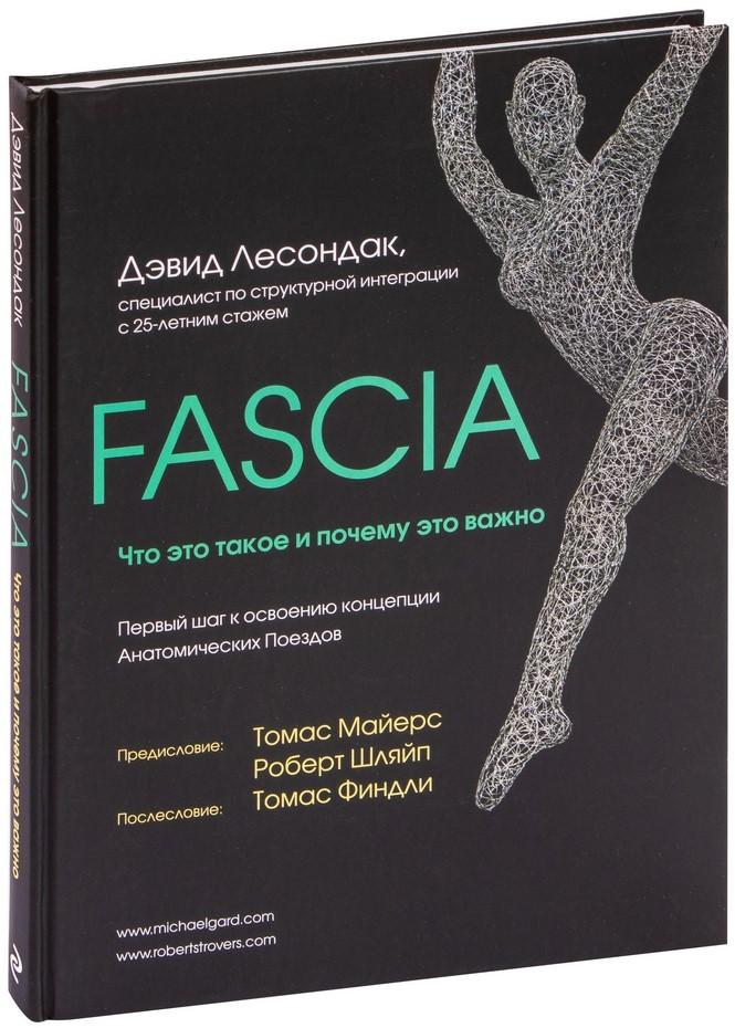 """Купить книгу """"Fascia. Что это такое и почему это важно"""""""
