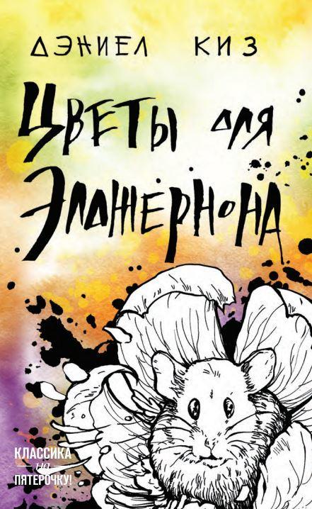 """Купить книгу """"Цветы для Элджернона"""""""