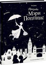 Прогулки с Мэри Поппинс