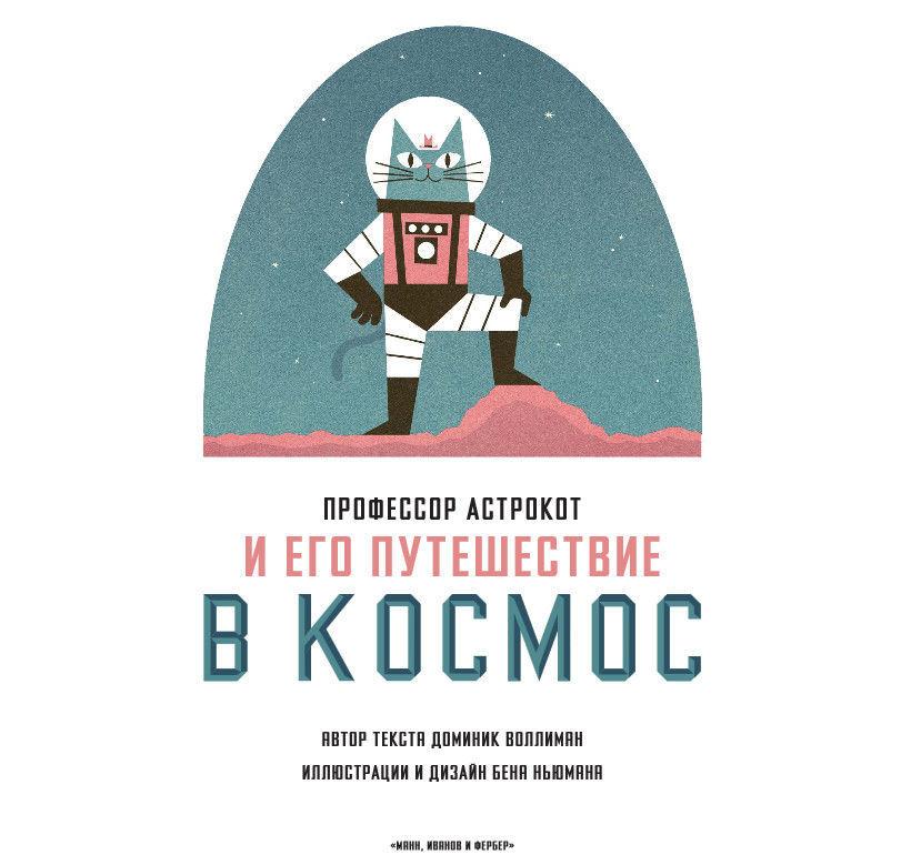 Профессор Астрокот и его путешествие в космос - купити і читати книгу