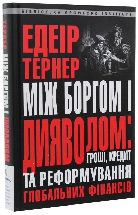 """Купить книгу """"Між боргом і дияволом. Гроші, кредит та реформування глобальних фінансів"""""""