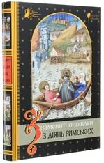 Знамениті оповідки з діянь римських - купить и читать книгу