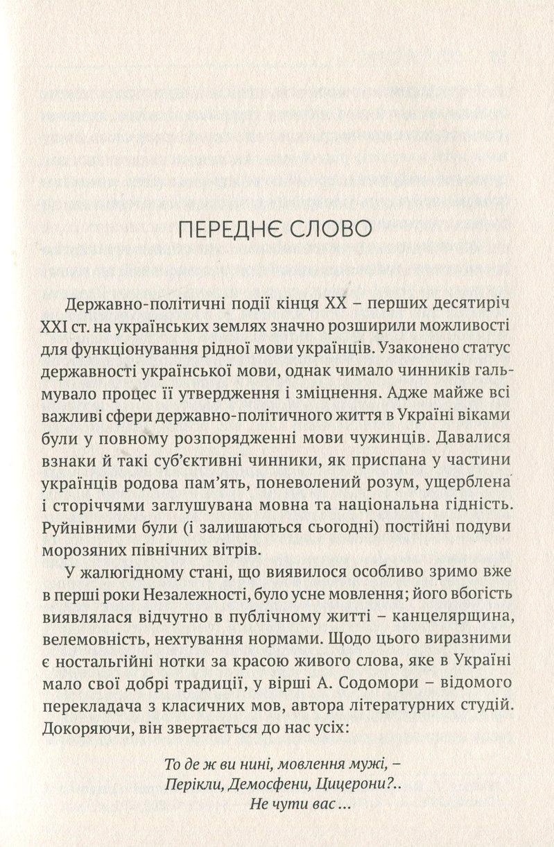 """Купить книгу """"Голос і звуки рідної мови"""""""