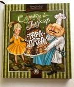 Солька і кухар Тара-пата. Подержанная книга