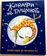 Жирафи не танцюють. Подержанная книга