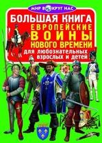 Большая книга. Европейские воины Нового Времени