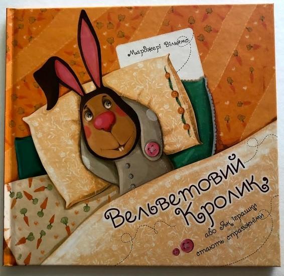 """Купить книгу """"Вельветовий Кролик, або Як іграшки стають справжніми. Подержанная книга"""""""