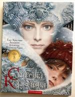 Снігова Королева. Подержанная книга
