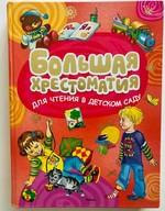 Большая хрестоматия для чтения в детском саду. Подержанная книга