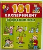 101 Експеримент із рослинами. Подержанная книга
