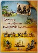 Історія географічних відкриттів і досліджень. Подержанная книга