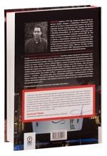 """Купить книгу """"Илон Маск. Tesla, SpaceX и дорога в будущее"""""""