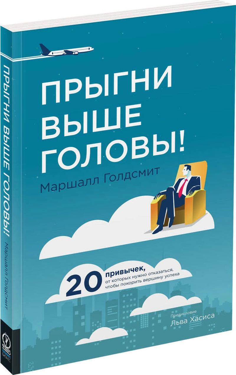 """Купить книгу """"Прыгни выше головы! 20 привычек, от которых нужно отказаться, чтобы покорить вершину успеха"""""""