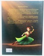 """Купить книгу """"Руслан и Людмила. Подержанная книга"""""""