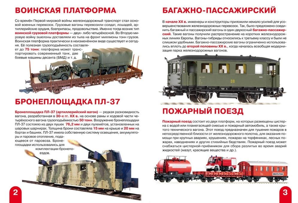 """Купить книгу """"Большая книга. Железнодорожные вагоны: пассажирские, грузовые, специальные"""""""