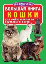 Большая книга. Кошки