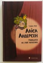 Аліса Андерсен. Принцеса на лаві запасних. Подержанная книга