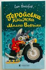 Геройська книжка Малого Вовчика. Подержанная книга