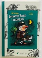 Детектив Носик і викрадачі. Подержанная книга