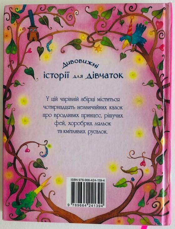 """Купить книгу """"Дивовижні історії для дівчаток. Подержанная книга"""""""
