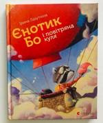 Єнотик Бо і повітряна куля. Подержанная книга