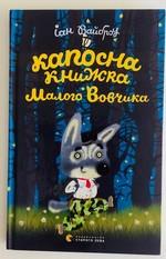 Капосна книжка Малого Вовчика. Подержанная книга
