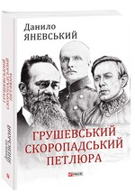 Грушевський, Скоропадський, Петлюра - купить и читать книгу