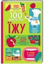 100 фактів про їжу - купить и читать книгу