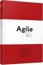 Космос. Agile-щоденник для особистого розвитку