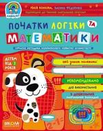 Початки логіки та математики - купить и читать книгу