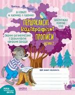 Першокласні каліграфічні прописи до букваря М. Вашуленка, О. Вашуленко. Частина 2