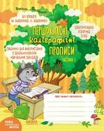 Першокласні каліграфічні прописи до букваря М. Вашуленка, О. Вашуленко. Частина 1