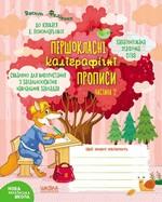 Першокласні каліграфічні прописи до букваря К. Пономарьової. Частина 2