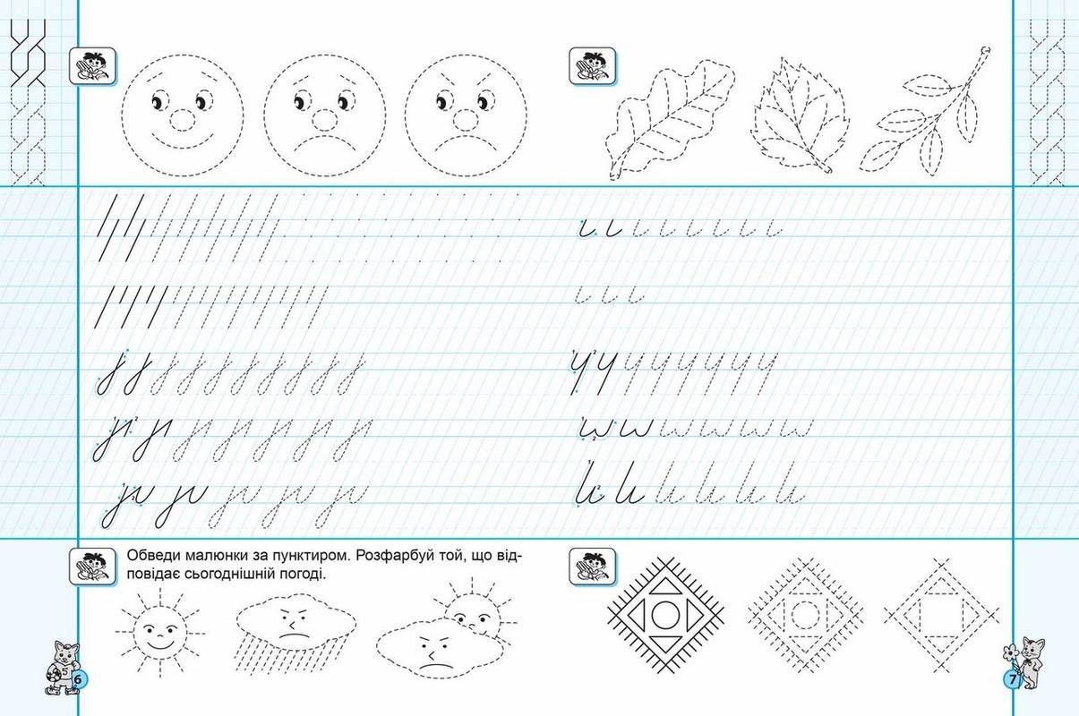 Першокласні каліграфічні прописи. Частина 1 - купить и читать книгу