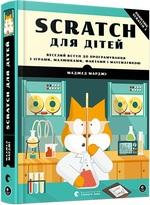 Scratch для дітей. Веселий вступ до програмування з іграми, малюнками, фактами і математикою
