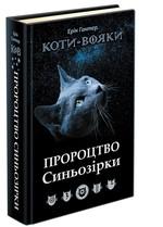 Коти-вояки. Пророцтво Синьозірки. Спеціальне видання