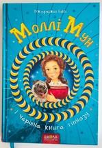 Моллі Мун і чарівна книга гіпнозу. Подержанная книга