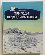 Пригоди ведмедика Ларса. Казки з північного полюсу. Подержанная книга