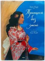 Принцеса без імені. Подержанная книга