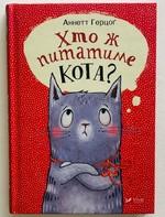 Хто ж питатиме кота?. Вживана книга