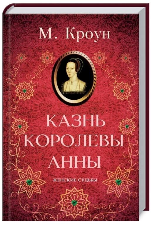 """Купить книгу """"Казнь королевы Анны"""""""