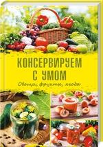 Консервируем с умом. Овощи, фрукты, ягоды - купити і читати книгу