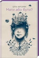 Мати або бути? - купить и читать книгу